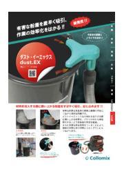 Collomix社製 集塵アタッチメント『dust.EX』 表紙画像
