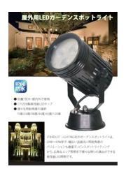 IP66ガーデンスポットライト型LED照明 SDEシリーズ 表紙画像