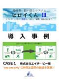 【ヒロイくんIII 導入事例CASE1】株式会社エイチ・ビー様