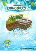 間伐材製品「お魚のゆりかご」の製品カタログ