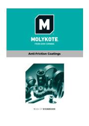 モリコート(R) 乾性被膜潤滑剤 表紙画像
