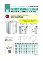 折りたたみ取っ手付汎用容器【STF】 表紙画像