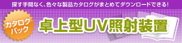 卓上型UV照射装置