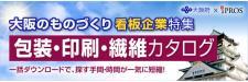大阪のものづくり看板企業特集 ~包装・印刷・繊維編~