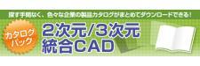 2次元/3次元統合CAD