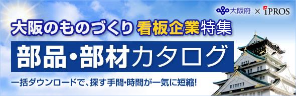 大阪のものづくり看板企業特集 ~部品・部材編~