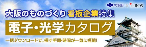 大阪のものづくり看板企業特集 ~電子・光学編~