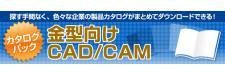 金型向けCAD/CAM
