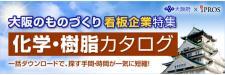 大阪のものづくり看板企業特集 ~化学・樹脂編~
