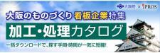 大阪のものづくり看板企業特集 ~加工・処理編~