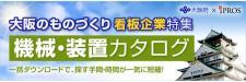 大阪のものづくり看板企業特集 ~機械・装置編~