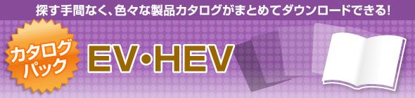 EV・HEV