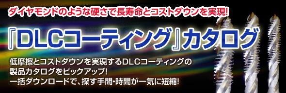 DLCコーティング