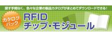 RFIDチップ・モジュール