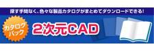 2次元CAD