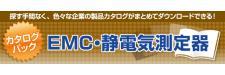 EMC・静電気測定器