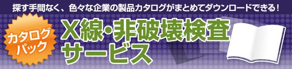 X線・非破壊検査サービス