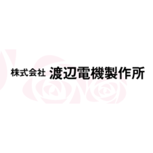 株式会社渡辺電機製作所 企業イメージ