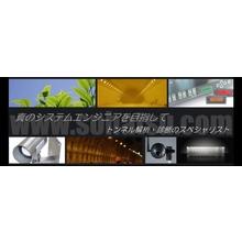 株式会社創発システム研究所 企業イメージ