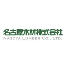 名古屋木材株式会社 企業イメージ