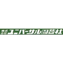 株式会社ユニバーサル園芸社 企業イメージ