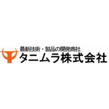 タニムラ株式会社 企業イメージ