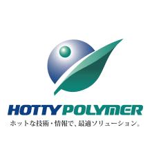 ホッティーポリマー株式会社 企業イメージ