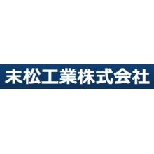 末松工業株式会社 企業イメージ