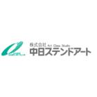 株式会社中日ステンドアート 企業イメージ