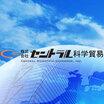 株式会社セントラル科学貿易 企業イメージ