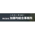 株式会社加藤均総合事務所 企業イメージ