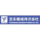 吉永機械株式会社 企業イメージ