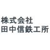 株式会社田中信鉄工所 企業イメージ