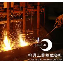 抱月工業株式会社 企業イメージ