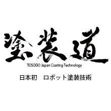タクボエンジニアリング株式会社 企業イメージ