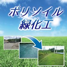株式会社丸八土建 企業イメージ