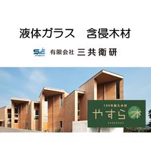 有限会社三共衛研 企業イメージ