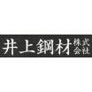 井上鋼材株式会社 企業イメージ