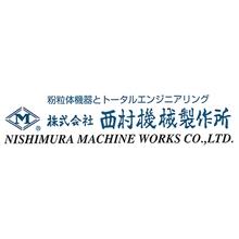 株式会社西村機械製作所 企業イメージ