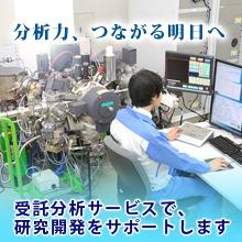 一般財団法人材料科学技術振興財団 MST 企業イメージ