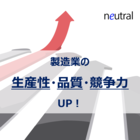 ニュートラル株式会社 企業イメージ
