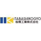 板橋工業株式会社 企業イメージ
