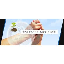 神港精機株式会社 企業イメージ