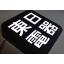 東日電器株式会社 企業イメージ