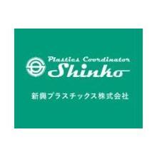 新興プラスチックス株式会社 企業イメージ