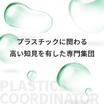 新興プラスチックス株式会社 株式会社木商 企業イメージ