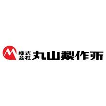 株式会社丸山製作所 企業イメージ