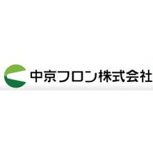 中京フロン株式会社 企業イメージ