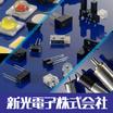 新光電子株式会社 企業イメージ