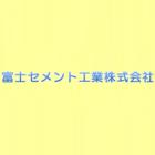 富士セメント工業株式会社 企業イメージ